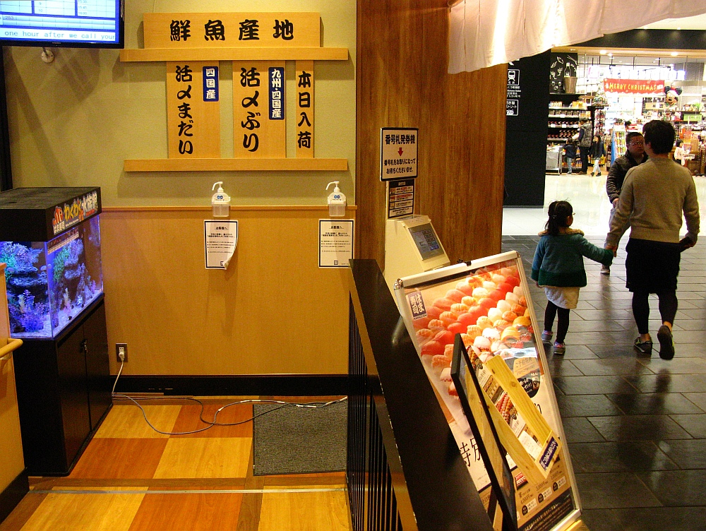 2016_12_23常滑:はま寿司 イオンモール常滑店017