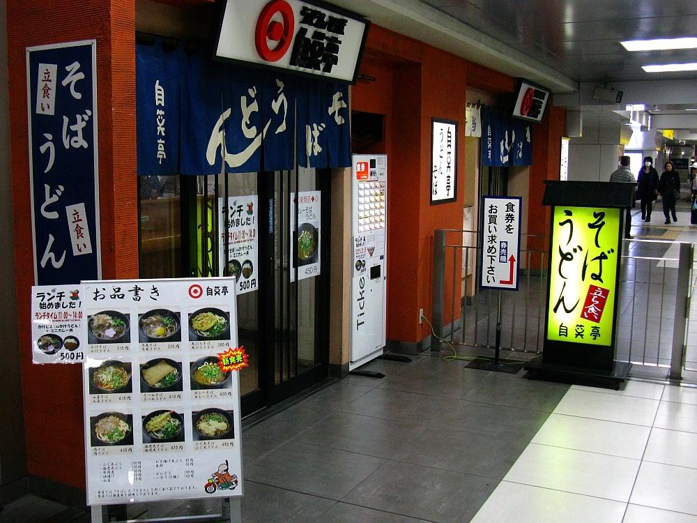 2013_03_06 浜松駅 (B) (1)