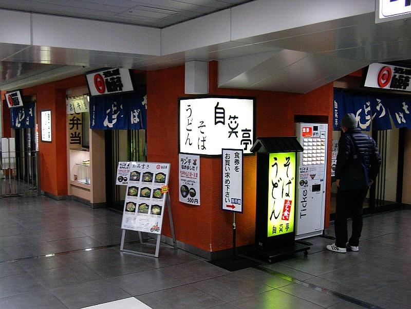 2013_03_06 浜松駅 (B) (2)