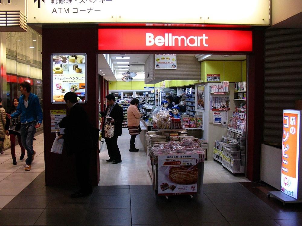 2013_03_06浜松53