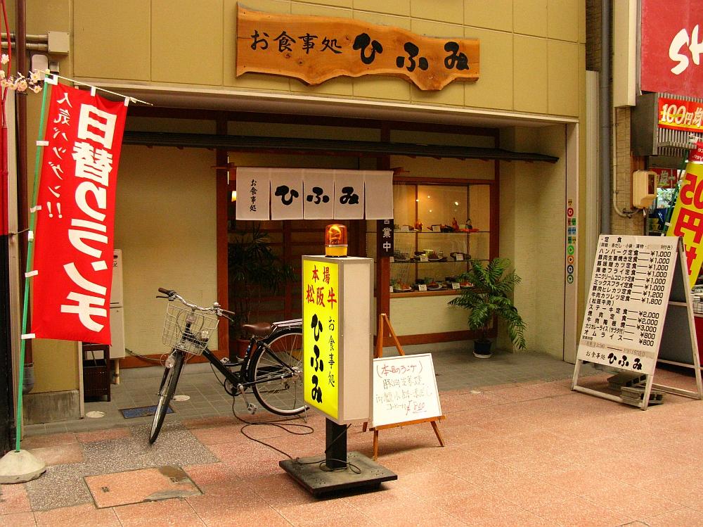 2013-03-29■四日市- (36)