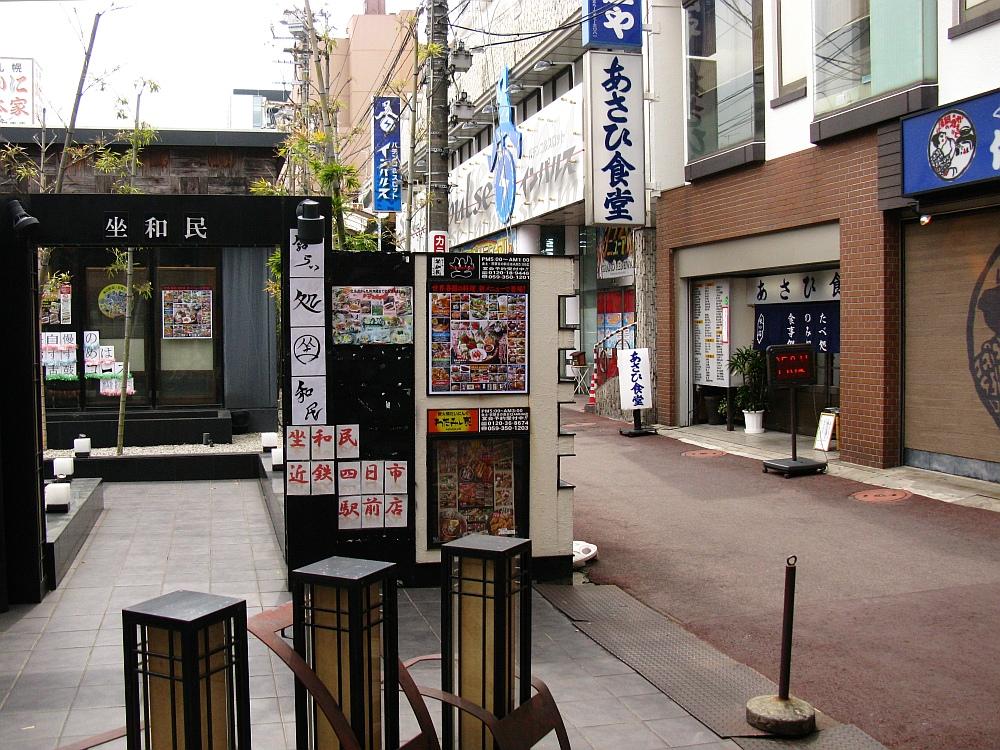 2013-03-29■四日市- (54)