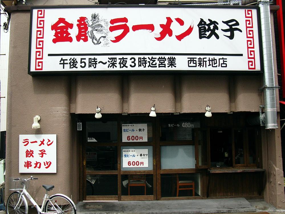 2013-03-29■四日市- (58)