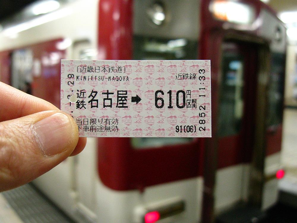 2013-03-29■四日市 (1 (1)