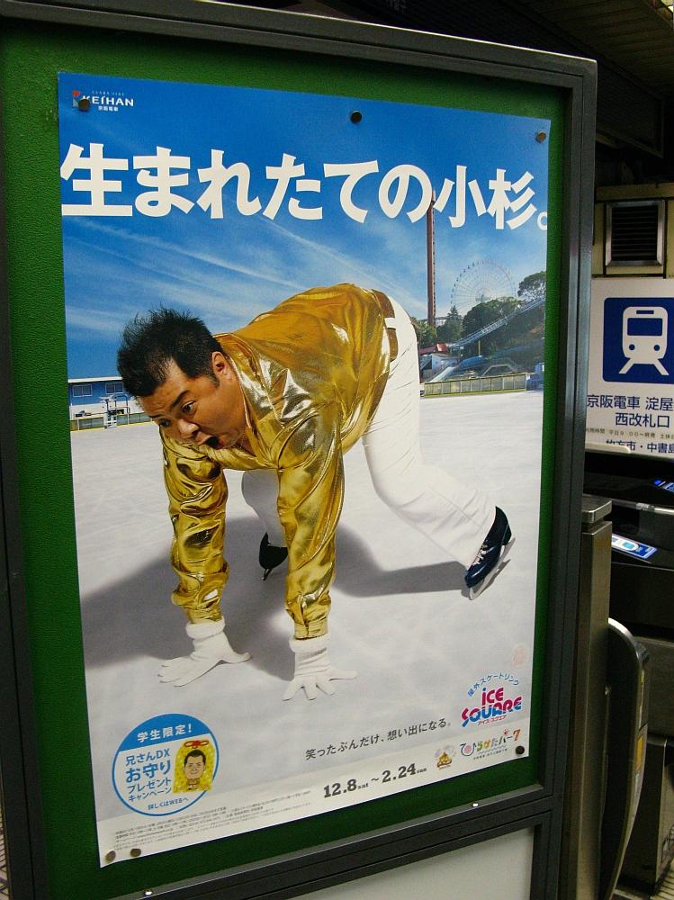 2013_01_25 大阪京橋04