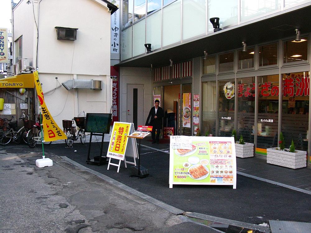 2013_01_25 大阪京橋09