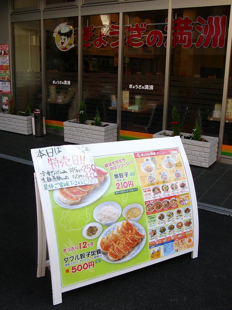2013_01_25 大阪京橋10