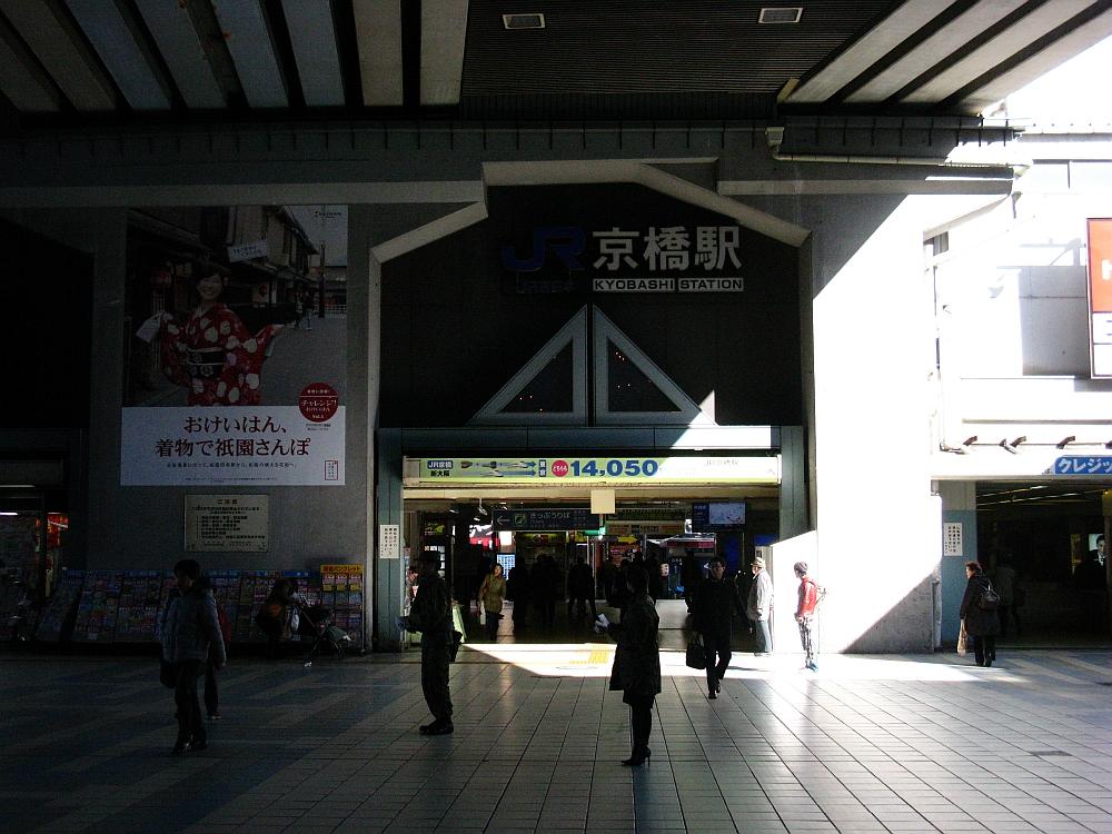 2013_01_25 大阪京橋06