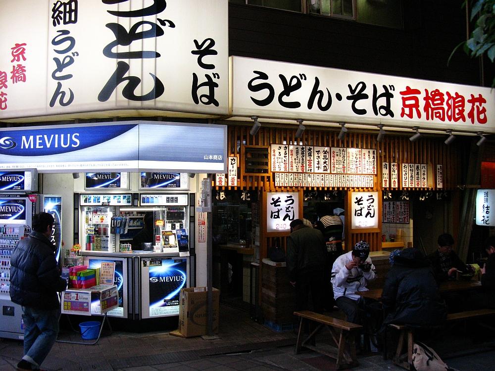 2013_01_25 大阪京橋18