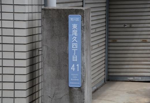 170428-115536-尾久界隈20170428 (47)_R