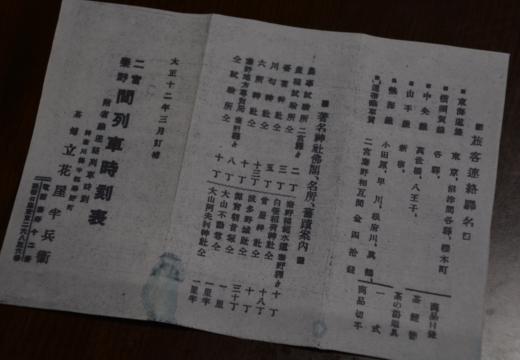 170506-205112-秦野お宝 (4)_R