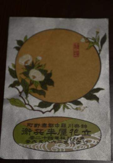 170506-205130-秦野お宝 (1)_R