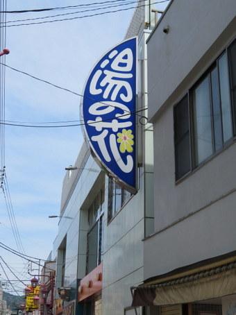 伊東駅周辺07