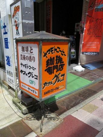 伊東駅周辺12