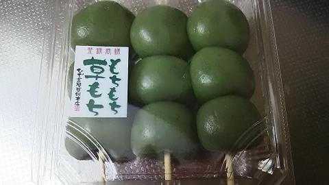 安濃SA草もち (1)