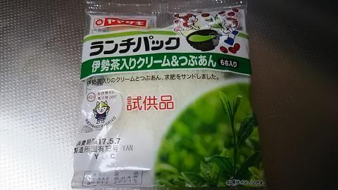 菓子博ランチパック (1)