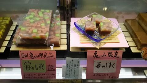 虎屋ういろ苺のしずく (1)