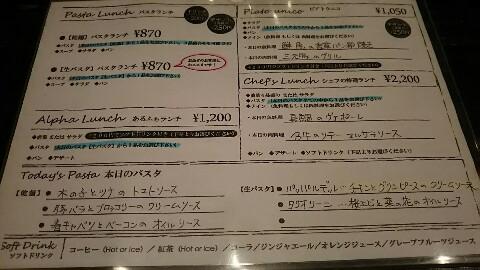 トラットリアあるふぁ (1)