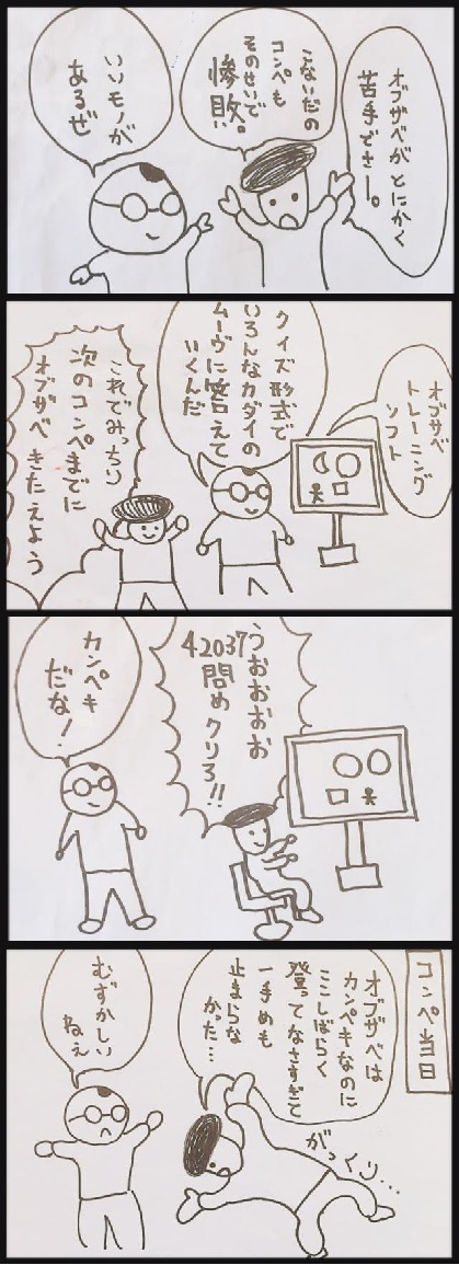 オブザベ2
