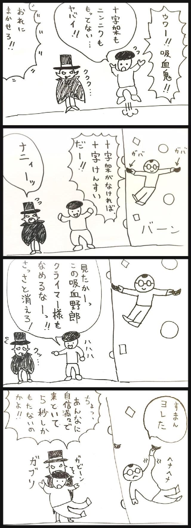 VS吸血鬼4