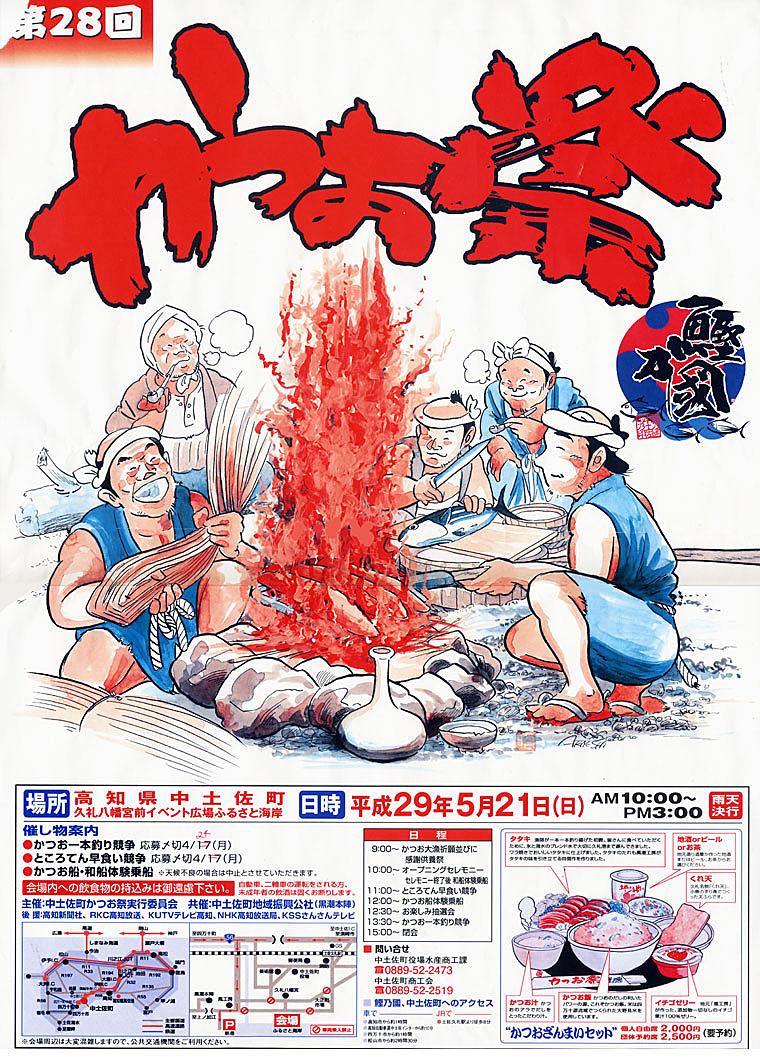 かつお祭ポスター760-2