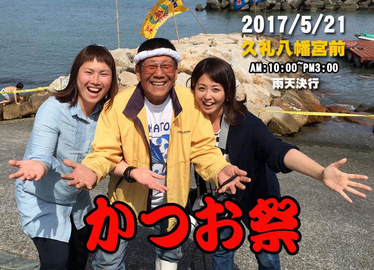 2017かつお祭り-521-1