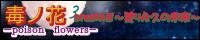 毒ノ花-poison flowers- seasonⅢ~廻り永久の未来~