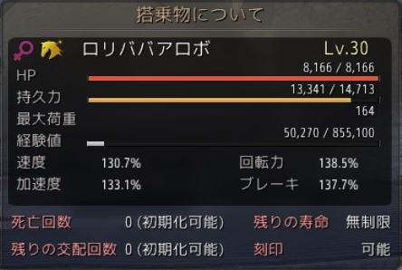 ろりばば6