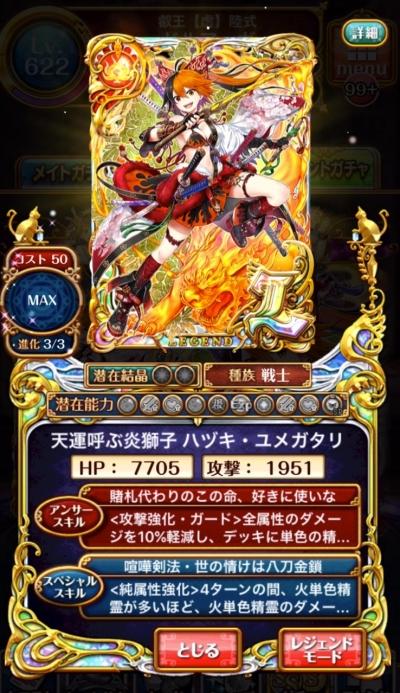 haduki_1.jpg