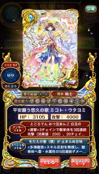 mikoto_1.jpg