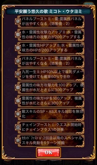 mikoto_2.jpg