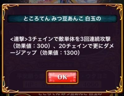 mikoto_4.jpg