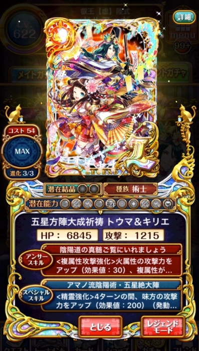 toumakirie_1.jpg