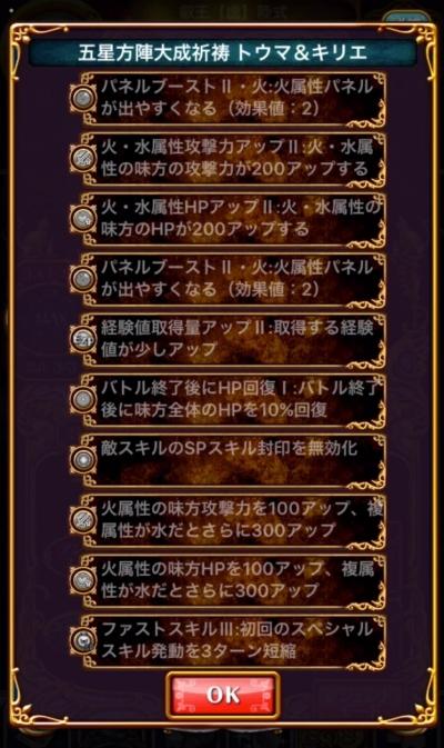 toumakirie_2.jpg