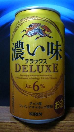 キリン濃い味P1100037
