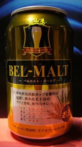 ベルモルト・ゴールド②P1110538