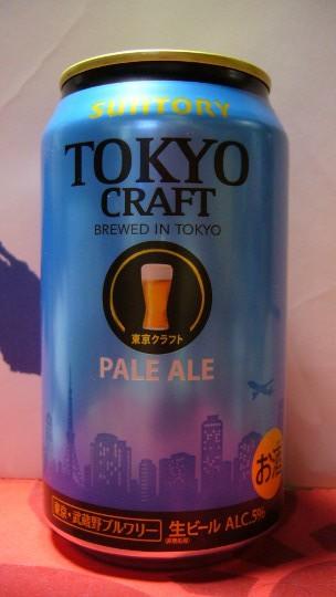 サントリー・東京クラフト・ペールエールP1110551
