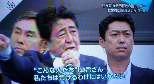 安倍・秋葉原①P1110747