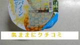 西友 みなさまのお墨付き パインゼリー 190g 画像③
