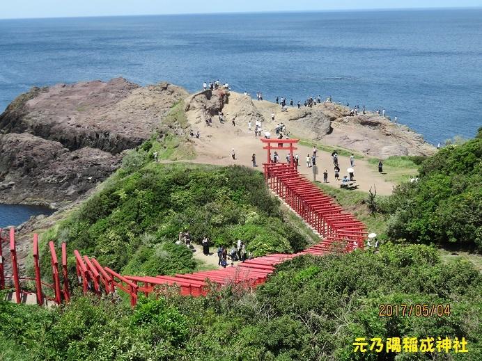 20170504 元乃隅稲成神社
