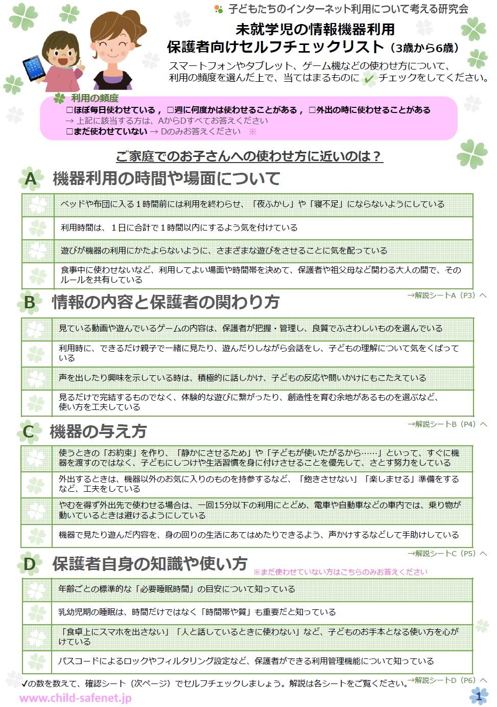 checklist_01.jpg