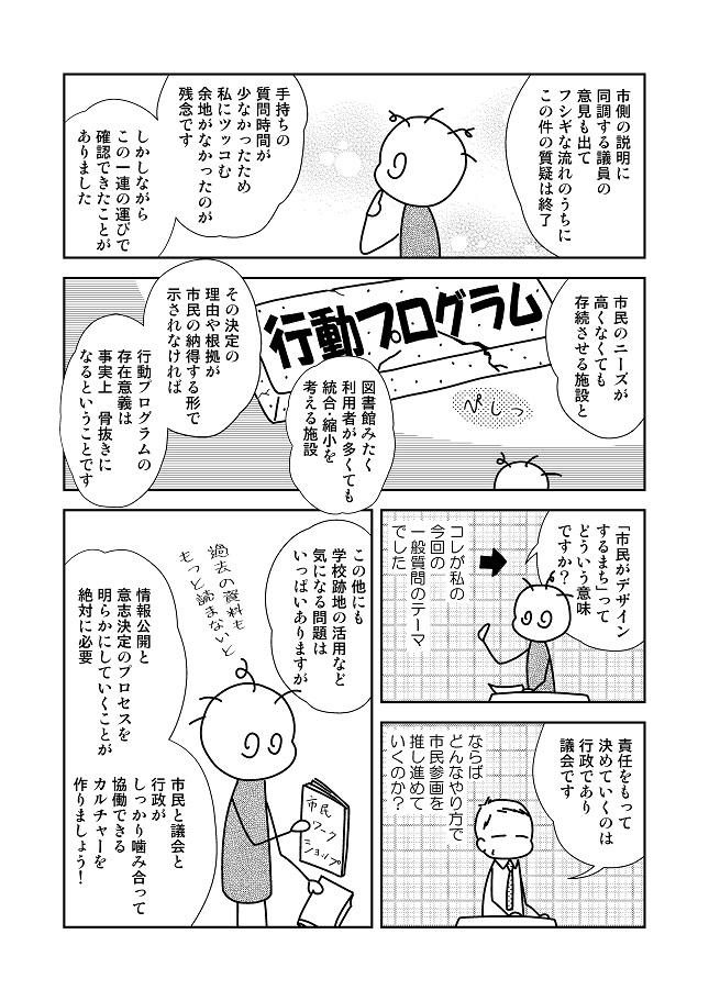 T通信30_1705190004