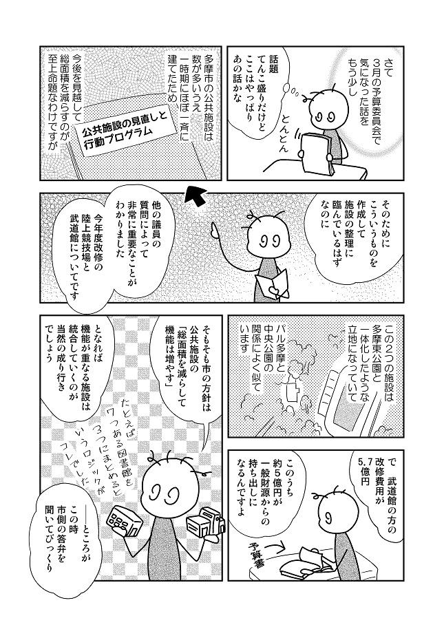 T通信30_1705190002