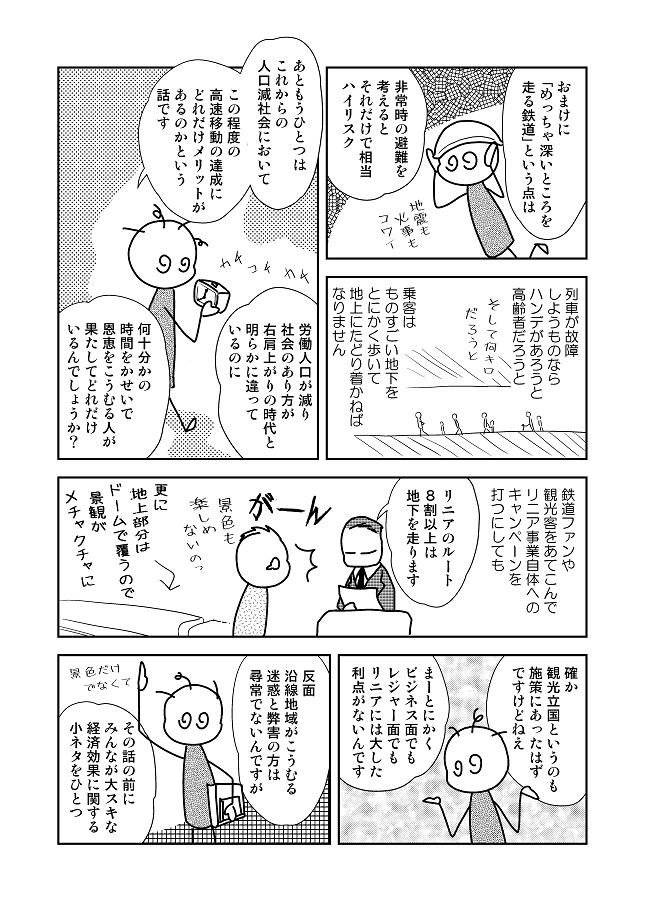 T通信社民版_090003