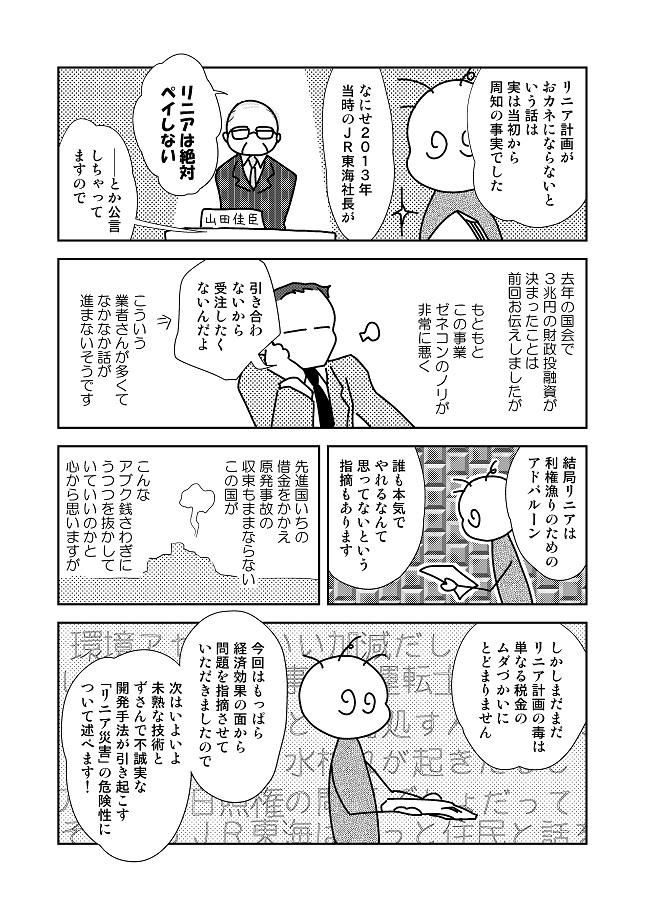 T通信社民版_090004