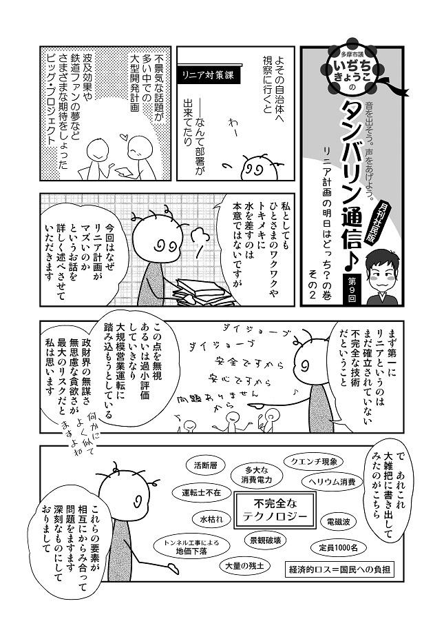 T通信社民版_090001