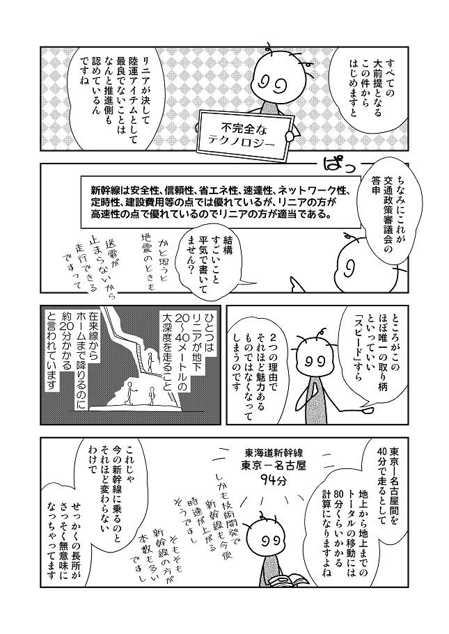 T通信社民版_090002