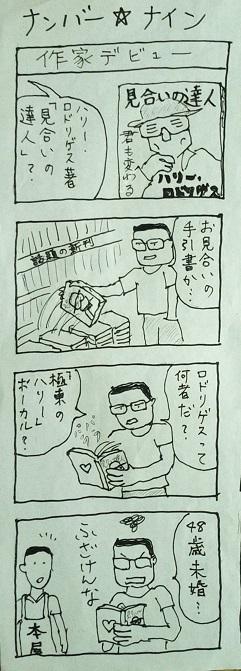 作家デビュー