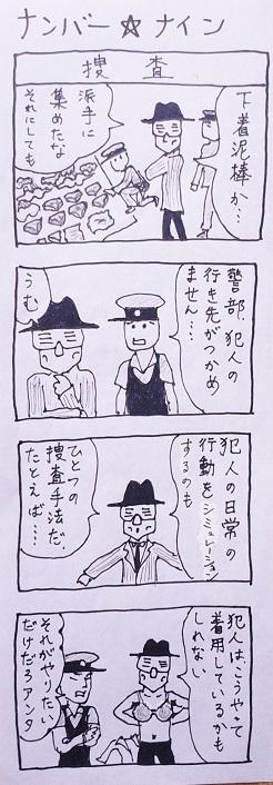 刑事ブラジャー