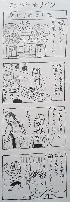 焼肉ハリー